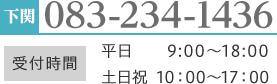 083-234-1436 受付時間 平日 9:30〜18:00 土日祝 10:00〜17:00