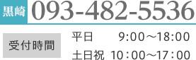 093-482-5536