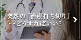 突然の「治療打ち切り」・・どうすればいい?