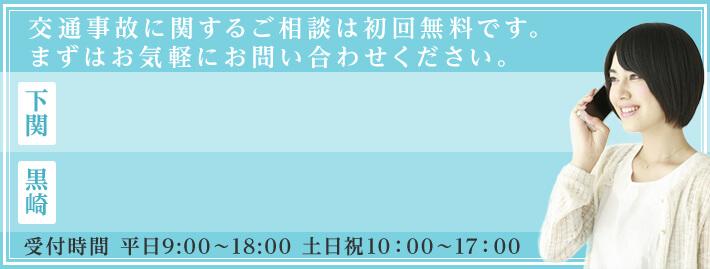 受付時間 平日9:00〜18:00 土日祝10:00〜17:00