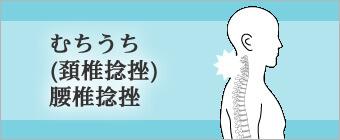 むちうち(頸椎捻挫)腰椎捻挫